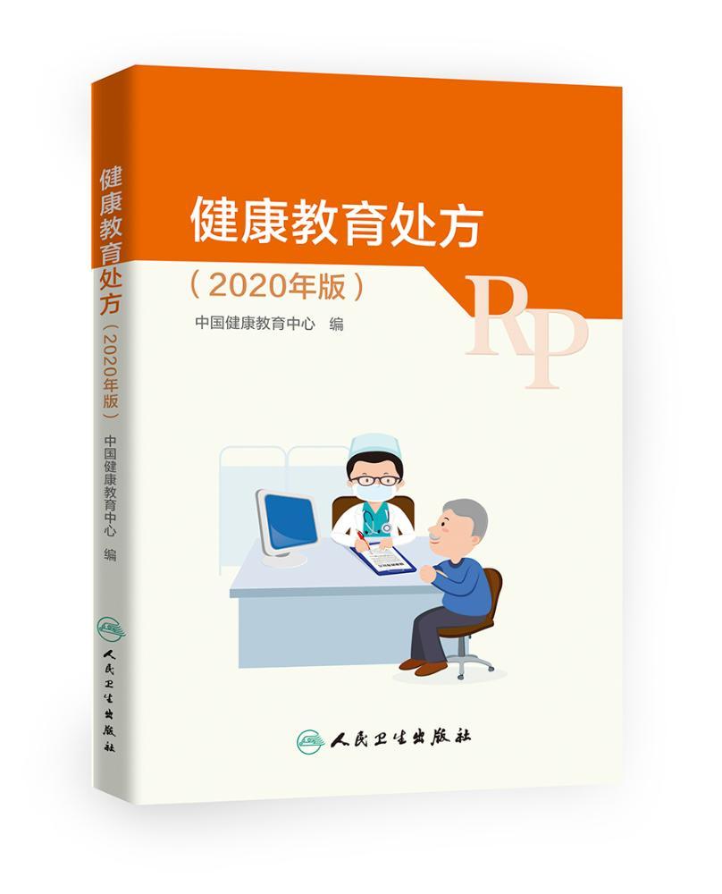 [中国健康教育中心] 《健康教育处方》(2020年版)